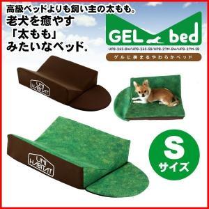 ゲルに挟まるやわらかベッド Sサイズ UNIHABITAT UPB-26S-BW UPB-26S-SB ブラウン 芝生柄 犬用ベッド 小型犬 中型犬 代引不可 同梱不可|roomdesign