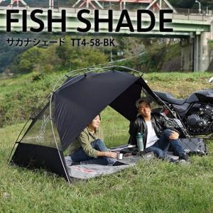 サカナシェード バッグに入る収納サイズのピクニック用シェード。軽量素材を使用することで持ち歩きの負担を軽減。 DOD TT4-58-BK|roomdesign
