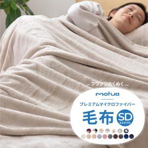 mofua プレミアムマイクロファイバー毛布(セミダブル)代引不可 同梱不可