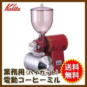 喫茶店、コーヒー専門店などで支持される高性能ミル Kalita(カリタ) 業務用 コーヒーミル(ハイカットミル)|roomdesign