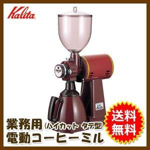 挽いた粉を袋に入れやすい受缶タテ型タイプ Kalita(カリタ) 業務用 コーヒーミル(ハイカットミル) タテ型|roomdesign