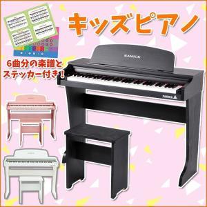 キッズピアノ 61鍵盤 ミニデジタルピアノ 子供用 楽譜 ステッカー付属 電子ピアノ 楽器 SAMICK KID-O2|roomdesign