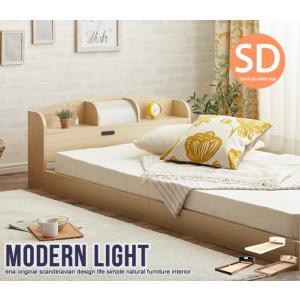 ライト付きローベッド 7152-F WH BK NA セミダブル フレームのみ 代引不可 同梱不可|roomdesign