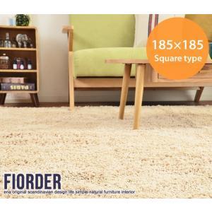 ラグマット 86002 IV BE BR GR Fiorder 185×185cm 代引不可 同梱不可|roomdesign
