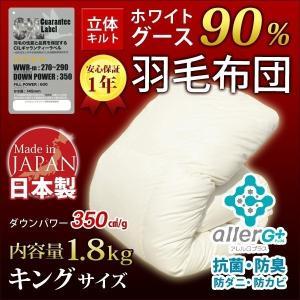 羽毛布団 (無地) ホワイトグースダウン90% A757KZ キング 新生活 代引不可 同梱不可 roomdesign