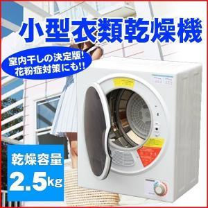 乾燥機 衣類乾燥機 小型 容量 2.5kg 本体 コンパクト 1人暮らし alumis アルミス 新生活にもオススメ ASD-2.5W ミニ衣類乾燥機 コンパクト 洗濯乾燥機|roomdesign