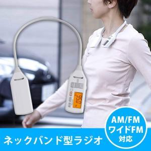 着るラジオ ポータブルラジオ 緊急用ラジオ FM AM ワイドFM対応 TWINBIRD 襟元にかけて ながら聞き AV-J336PWパールホワイト|roomdesign