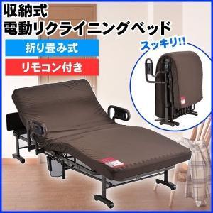 収納式 電動リクライニングベッド ATEX アテックス AX-BE635N シングルサイズ 介護用 電動ベッド 折りたたみベッド 代引不可 同梱不可|roomdesign