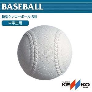軟式野球ボール 新型ケンコーボール B号 B-NEW NAGASE KENKO B-NEW|roomdesign
