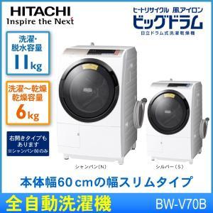 ドラム式洗濯乾燥機 HITACHI 日立 左開き 右開き 洗...