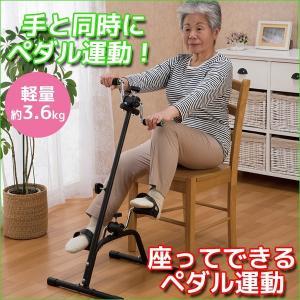 座って簡単ペダル運動器 室内 トレーニング ペダル運動器 家庭用 マリン商事 Be-80098 代引不可|roomdesign