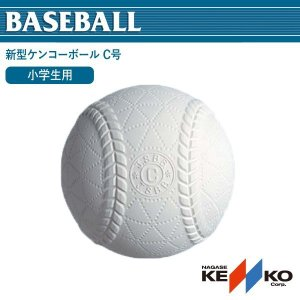 軟式野球ボール 新型ケンコーボール C号 C-NEW NAGASE KENKO C-NEW|roomdesign