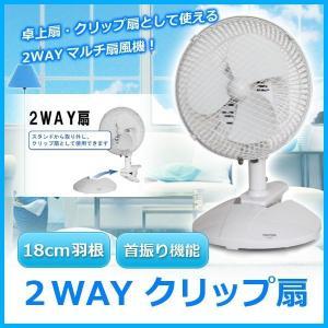 ミニ扇風機 卓上扇風機 クリップ扇風機 2WAYタイプ TEKNOS テクノス 2WAYクリップ扇 CI-2180 小型扇風機 首振り|roomdesign