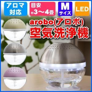空気洗浄機 arobo アロボ C'est La Vie セラヴィ Mサイズ 3〜4畳 アロマ対応 ステンレスボディ CLV-1900 roomdesign