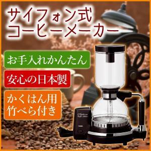 コーヒーメーカー 日本製 サイフォン式 電気式 竹べら付き おしゃれ HARIO製 ツインバード TWINBIRD CM-D854BR|roomdesign
