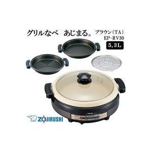 グリルなべ あじまる(R) 5.3L ブラウン(TA) EP-RV30(同梱・代引き不可)|roomdesign