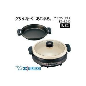 グリルなべ あじまる(R) 5.3L ブラウン(TA) EP-RD20(同梱・代引き不可)|roomdesign