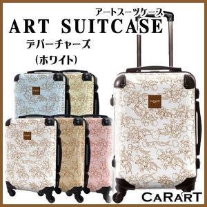 スーツケース キャラート アートスーツケース ベーシック デパーチャーズ(ホワイト) 機内持込 CRA01-002A 代引不可 同梱不可|roomdesign
