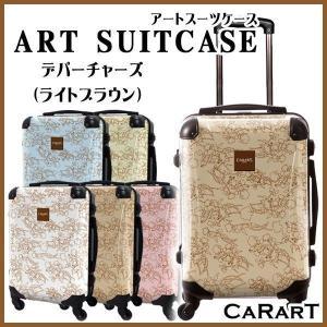 スーツケース キャラート アートスーツケース ベーシック デパーチャーズ(ライトブラウン) 機内持込 CRA01-002B 代引不可 同梱不可|roomdesign