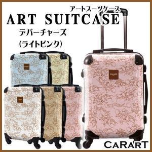 スーツケース キャラート アートスーツケース ベーシック デパーチャーズ(ライトピンク) 機内持込 CRA01-002C 代引不可 同梱不可|roomdesign