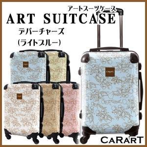 スーツケース キャラート アートスーツケース ベーシック デパーチャーズ(ライトブルー) 機内持込 CRA01-002D 代引不可 同梱不可|roomdesign