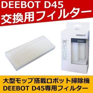 ロボット掃除機 お掃除ロボット DEEBOT D45専用 交換用 ダストフィルター 2個入り ECOVACS エコバックス D-S272 フィルター 新生活|roomdesign