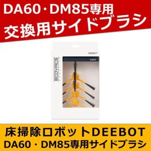 ロボット掃除機 DEEBOT 交換用サイドブラシ DM85、DA60専用 お掃除ロボットアクセサリー ECOVACS D-S374|roomdesign
