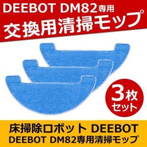 ロボット掃除機 アクセサリー DM82用 クリーニングモップ 3枚入 ECOVACS D-S813|roomdesign