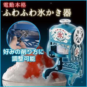 電動ふわふわ氷かき器 レトロ 家庭用 かき氷機 かき氷器 電...