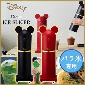 Disneyシリーズ Otona 大人 かき氷器 コードレス...