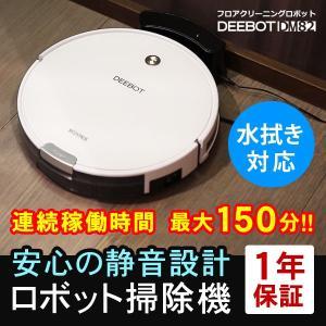 ロボット掃除機 水拭き対応 ロボットクリーナー 床用 DEE...