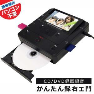 CD/DVD ダビングレコーダー かんたん録右ェ門 パソコン不要 4.3インチ モニター CD DV...