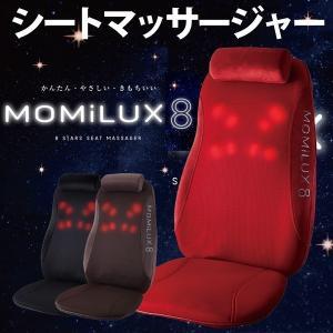 マッサージシート もみラックス 腰 上半身 背すじ 8つのもみ玉 省電力 本格マッサージャー MOMiLUX 8 DMS-1501|roomdesign