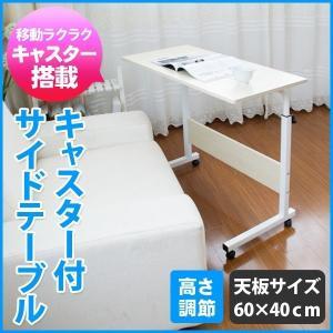 サイドテーブル 60cm SunRuck サンルック  EA-ST01 ミニテーブル ミニデスク スリム 簡単組み立て 補助テーブル キャスター付の写真