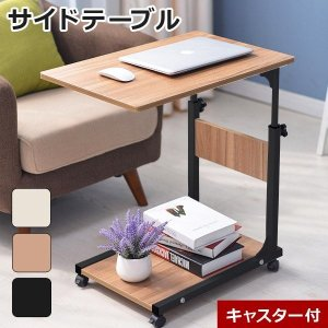 昇降式サイドテーブル 木目調 キャスター付き 昇降テーブル サイドテーブル コの字型テーブル EA-ST04の写真