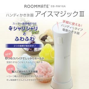 ハンディかき氷器 アイスマジック3 ROOMMATE EB-...