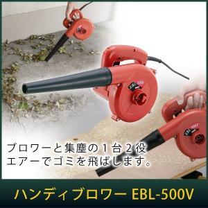 ハンディブロワー E-Value EBL-500V