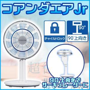 扇風機 コアンダエア DCモーター扇風機 Jr リビング扇風...