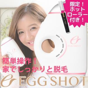 【おまけ付き】 光脱毛器 EGG SHOT エッグショット ...
