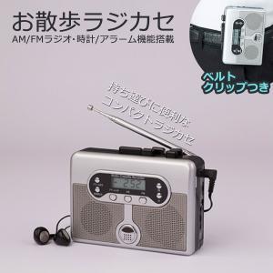 お散歩ラジカセ マリン商事 ラジカセ 小型 FM AM カセットテープレコーダー 録音 イヤホン 時計 代引不可 同梱不可|roomdesign