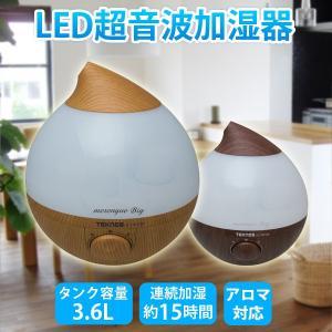 加湿器 超音波式 しずく アロマ おしゃれ 滴型 3.6L メレンゲ 木目調 加湿機 卓上 テクノス ナチュラルブラウン EL-C303|roomdesign