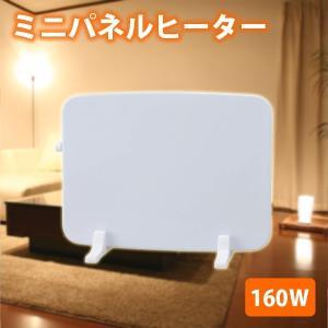 ミニパネルヒーター おおたけ ES-PH160 パネルヒーター 足元ヒーター 暖房器具 横置き シンプル|roomdesign