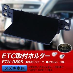 ETC車載器 取付ホルダー スズキ車用 ワゴンR スティング...