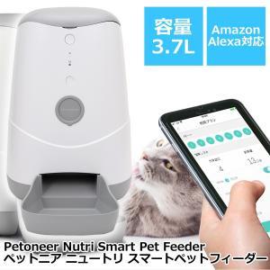 ニュートリ スマートペットフィーダー Petoneer スマホ対応 猫、犬用 自動給餌器 3.7LFDW010|roomdesign