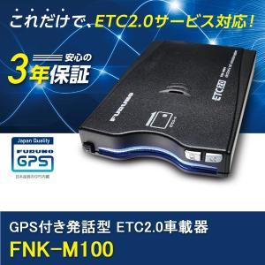 ETC車載器 ETC2.0対応 アンテナ分離型 セットアップ...