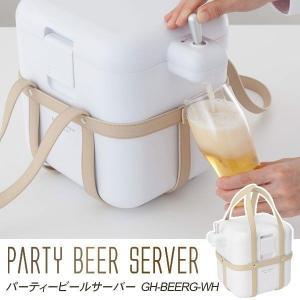 パーティービールサーバー 家庭用 自宅用 ビールサーバー パーティー クリーミー GREEN HOU...