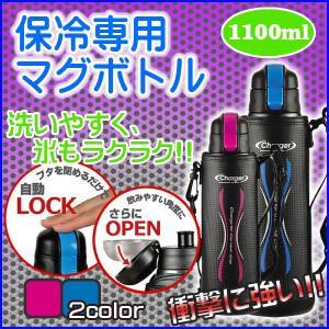 水筒 1リットル 直飲み 保冷専用 子供 洗いやすい NEWエナジーチャージャー ダイレクトボトル 1100ml 1.1L パール金属 HB-306|roomdesign