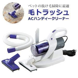 掃除機 毛トラッシュ AC ハンディークリーナー サイクロン式 ペットの毛 サイクロン 軽量 ハンディ掃除機 TWINBIRD ツインバード HC-E246W|roomdesign