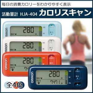 活動量計 カロリスキャン omron HJA-404 ブルー ダークブルー レッド ホワイト|roomdesign