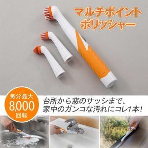 マルチポイントポリッシャー コードレス 電動ブラシ 小型 掃除用ブラシ マリン商事 HO-70273|roomdesign
